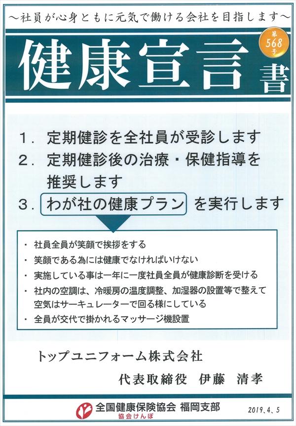 健康宣言書