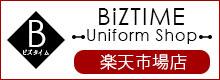 BiZTIME 楽天市場店