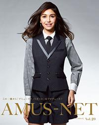 AMUS-NET(アムスネット)