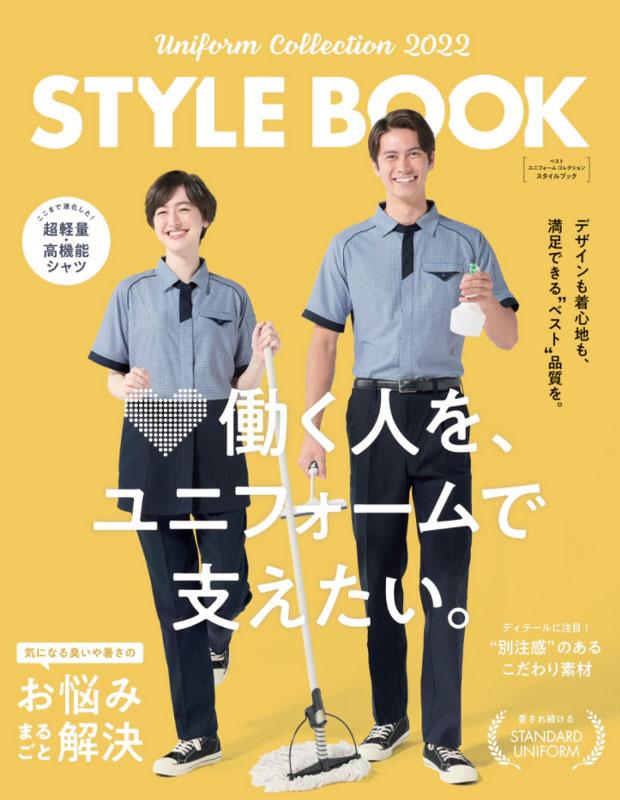 STYLE BOOKスタイルブック
