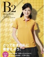 B2(ビーツー)