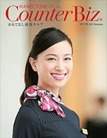 Counter Biz(カウンタービズ)
