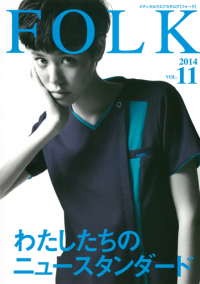 FOLK 2014 MEDICAL WEAR COLLECTION 表紙