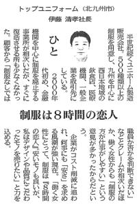 西日本新聞 2014年5月17日版