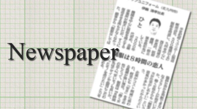 西日本新聞に掲載されました<2014年5月17日>