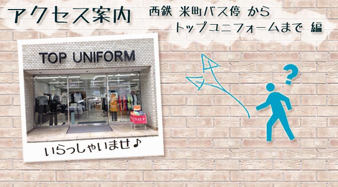 ☆店舗のご紹介~トップユ二フォームへようこそ~☆