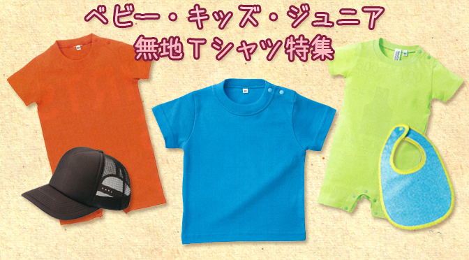 【オリジナルTシャツも…】ベビー・キッズ・ジュニア向け 無地Tシャツのご紹介