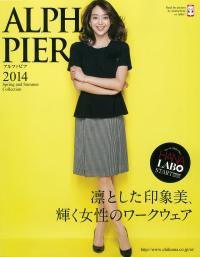 ALPHA PIER 2014 Spring and Summer Collection(電子カタログがご覧いただけます:Flash使用/メーカーサイト)