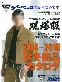XEBEC 2014-15 秋冬 ユニフォーム&安全靴カタログ