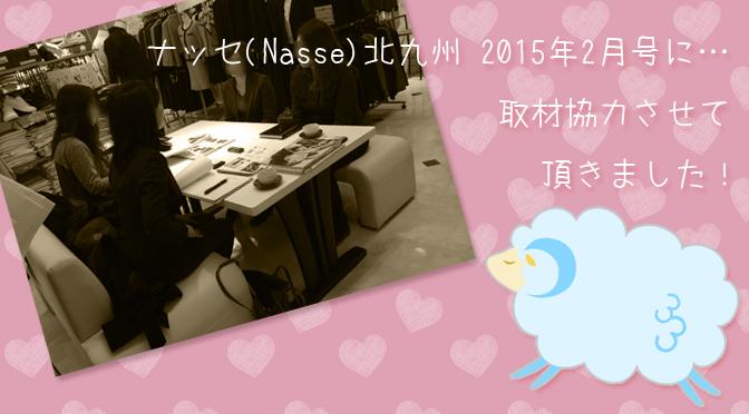 「ナッセ北九州 2015年2月号」特集記事に取材協力させて頂きました!