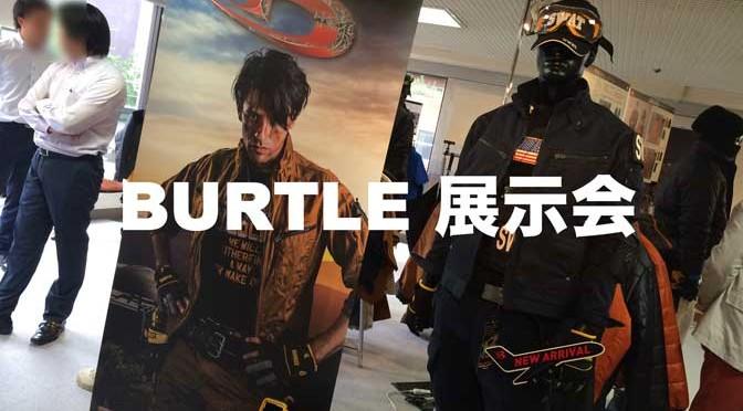 BURTLE(バートル)2015秋冬展示会