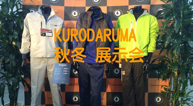 作業服メーカー◎KURODARUMA(クロダルマ) 2015-2016秋冬展示会