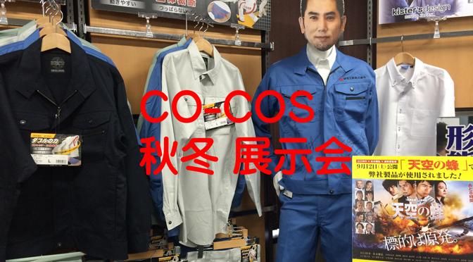 作業服メーカー◎CO-COS(コーコス)2015-2016秋冬展示会