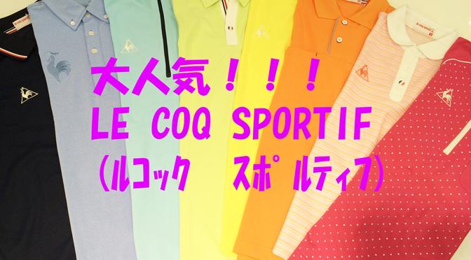 大人気☆LE COQ SPORTIF(ルコック スポルティフ)のTシャツ《10%OFF!!》