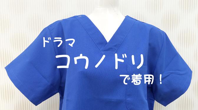 ドラマ『コウノドリ』 着用スクラブ★