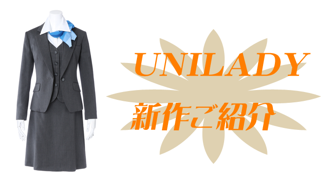 事務服/オフィスユニフォーム*ヤギコーポレーション(UNILADY/ユニレディー)商品2015-16AW