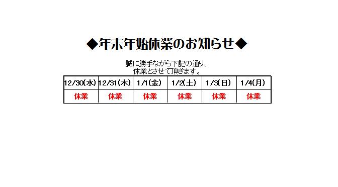 年末年始休業のお知らせ(2015年12月2日)