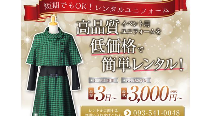 ユニフォームのレンタル始めました☆(2015年12月10日)