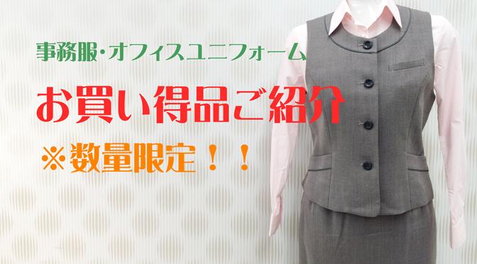 ☆SALE☆事務服・オフィスユニフォーム(2015年12月22日)