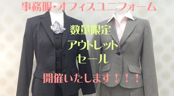 アウトレット・セール開催◎事務服・オフィスユニフォーム(2016年1月25日)