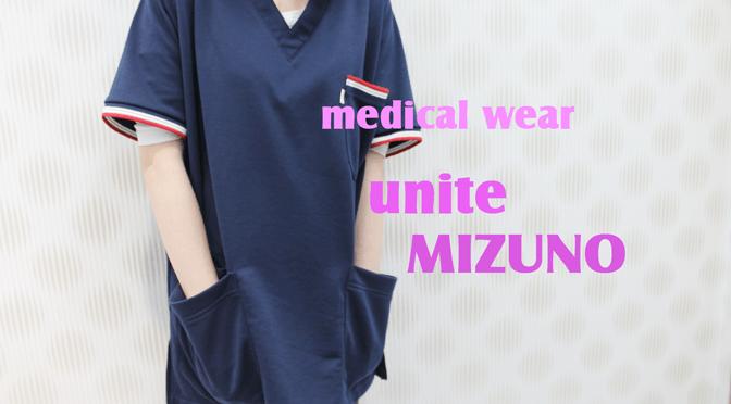 メディカルウェアchitose*unite/MIZUNO*2016新作(2016年3月25日)