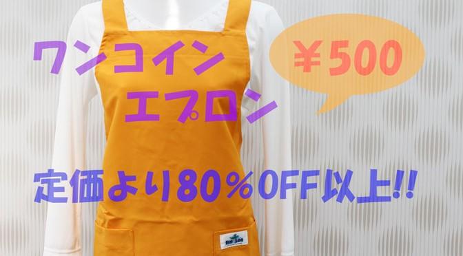 ワンコイン¥500★エプロン(2016年4月13日)