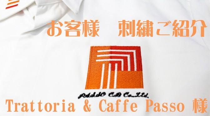 お客様 刺繍ご紹介 ★Trattoria&Caffe Passo 様★ (2016年6月10日)