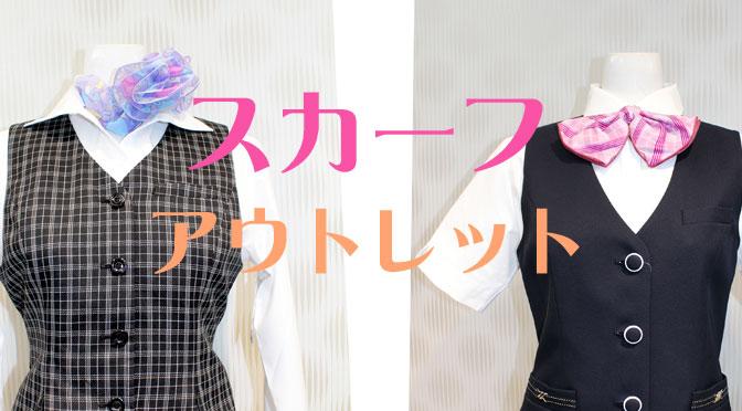 スカーフ・リボン★アウトレット(セール)★(2016年6月17日)