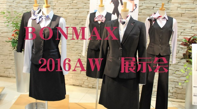 BONMAX(ボンマックス)2016AW展示会*BON・BONCIERGE・FACE MIX*(2016年7月26日)