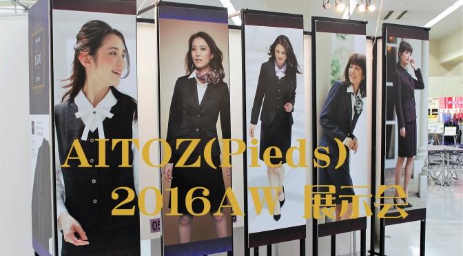 AITOZ(アイトス)2016AW展示会*Pieds*(2016年8月5日)