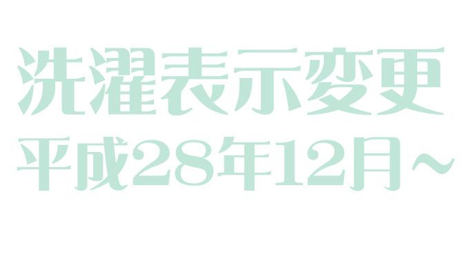 洗濯表示変更【平成28年12月~】