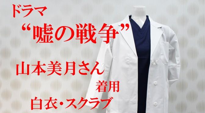 ドラマ『嘘の戦争』山本美月さん着用 白衣・スクラブ(2017年1月24日)