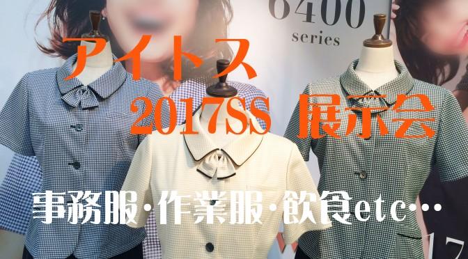 アイトス*事務服・作業服・飲食・医療etc…*2017SS展示会(2017年2月10日)