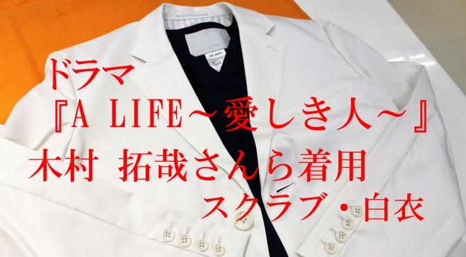 ドラマ『A LIFE~愛しき人~』木村拓哉さんら着用スクラブ・白衣(2017年2月7日)
