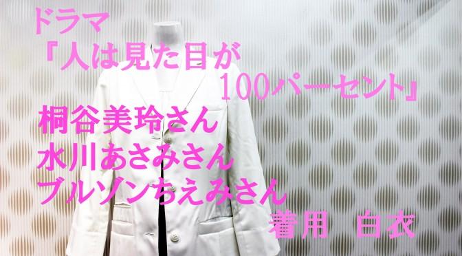 ドラマ『人は見た目が100パーセント』桐谷美玲さん・水川あさみさん・ブルゾンちえみさん着用 白衣(2017年4月17日)