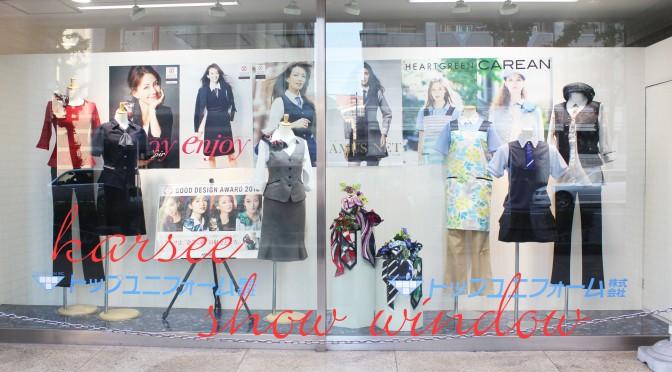 ショーウィンドウご紹介★カーシーカシマ(enjoy・CAREAN・AMUS-NET・HEART GREEN)★(2017年5月18日)