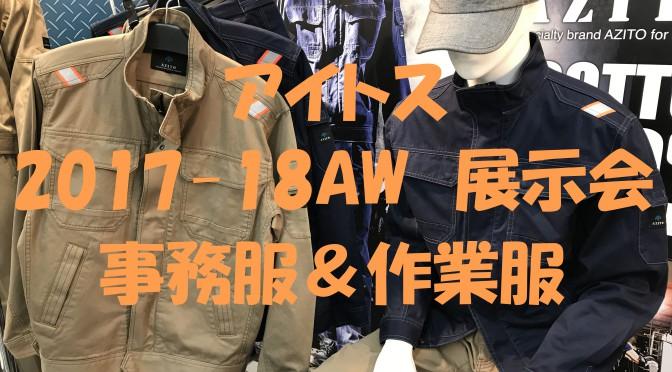アイトス*事務服・作業服*2017-18AW展示会(2017年7月5日)