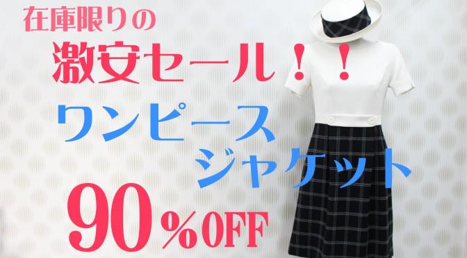 激安セール 90%OFF★ワンピース・ジャケット★(2017年6月8日)