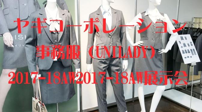 ヤギコーポレーション*事務服(UNILADY)*2017-18AW展示会(2017年7月28日)