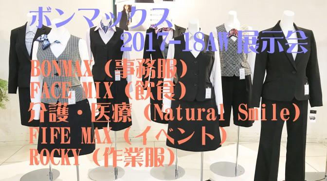 ボンマックス*事務服(BONMAX)・飲食(FACEMIX)・介護・医療(Natural Smile)・イベント(Tシャツ類)(LIFE MAX)・作業服(ROCKY)*2017-18AW展示会(2017年8月2日)