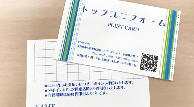 お得なポイントカード開始します♪(2017年8月31日)