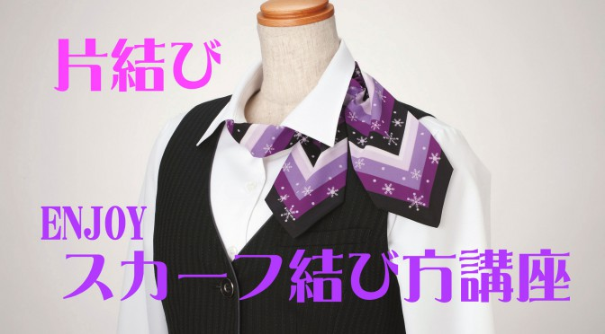 ENJOYスカーフ結び方講座①【片結び編】(2017年9月28日)