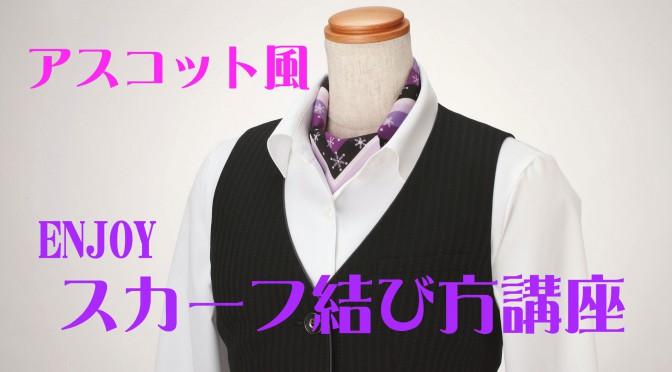 ENJOYスカーフ結び方講座③【アスコット風】(2017年10月6日)