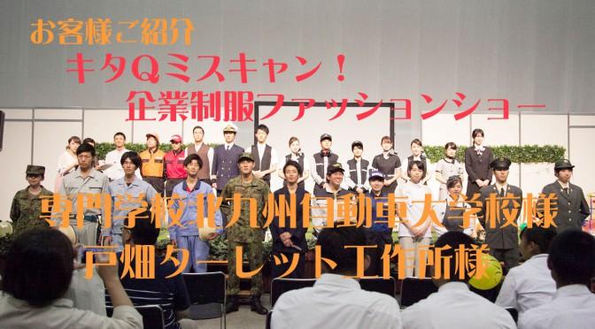 お客様ご紹介★CROSS FM主催『キタQミスキャン!企業制服ファッションショー』★(2017年9月26日)