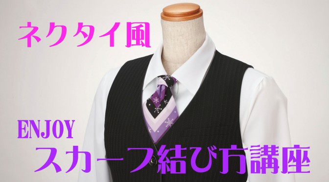 ENJOYスカーフ結び方講座④【ネクタイ風】(2017年10月10日)