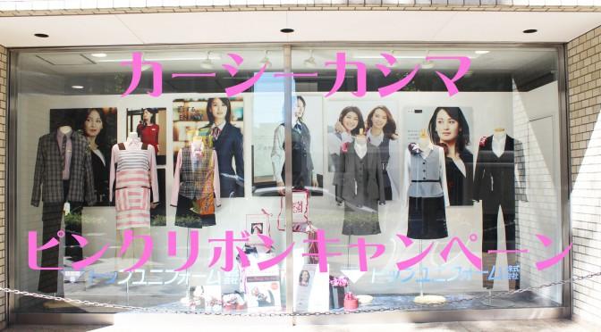 ショーウィンドウご紹介*カーシーカシマ『ピンクリボンキャンペーン』*(2017年10月10日)
