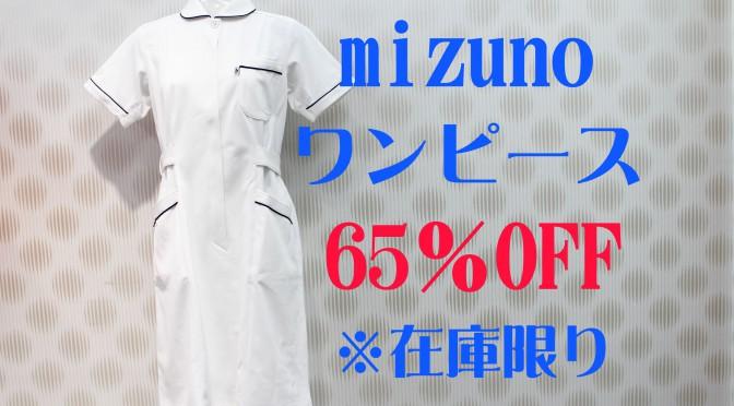 【SALE】ナースワンピース 65%OFF★大人気スポーツブランド mizuno★(2017年10月27日)