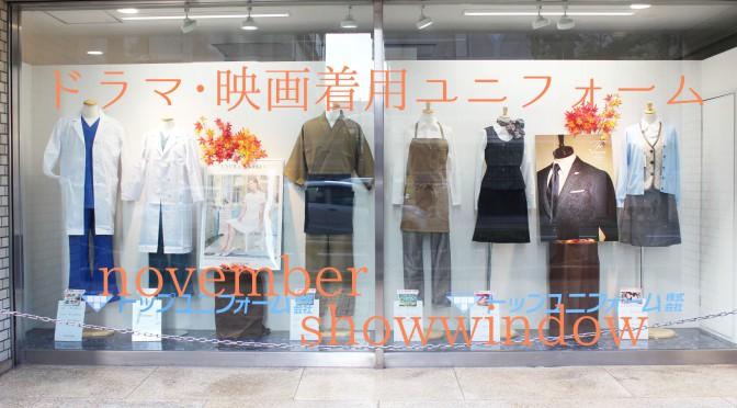 ショーウィンドウご紹介★ドラマ・映画着用ユニフォーム★(2017年10月31日)