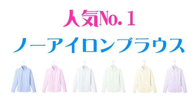 人気No.1 ノーアイロンブラウス(2017年11月14日)
