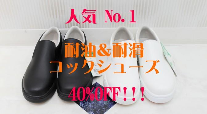 人気No.1 耐油&耐滑コックシューズ 40%OFF!!!(2017年11月9日)